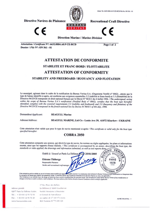 сертификат CE Бюро VERITAS (Франция)