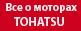 Всё о моторах Тохацу, все о моторах tohatsu